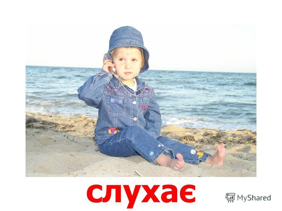 нюхає