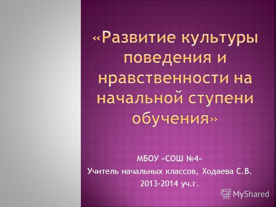 МБОУ «СОШ 4» Учитель начальных классов, Ходаева С.В. 2013-2014 уч.г.