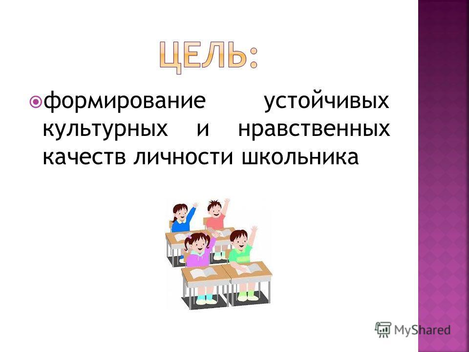 формирование устойчивых культурных и нравственных качеств личности школьника
