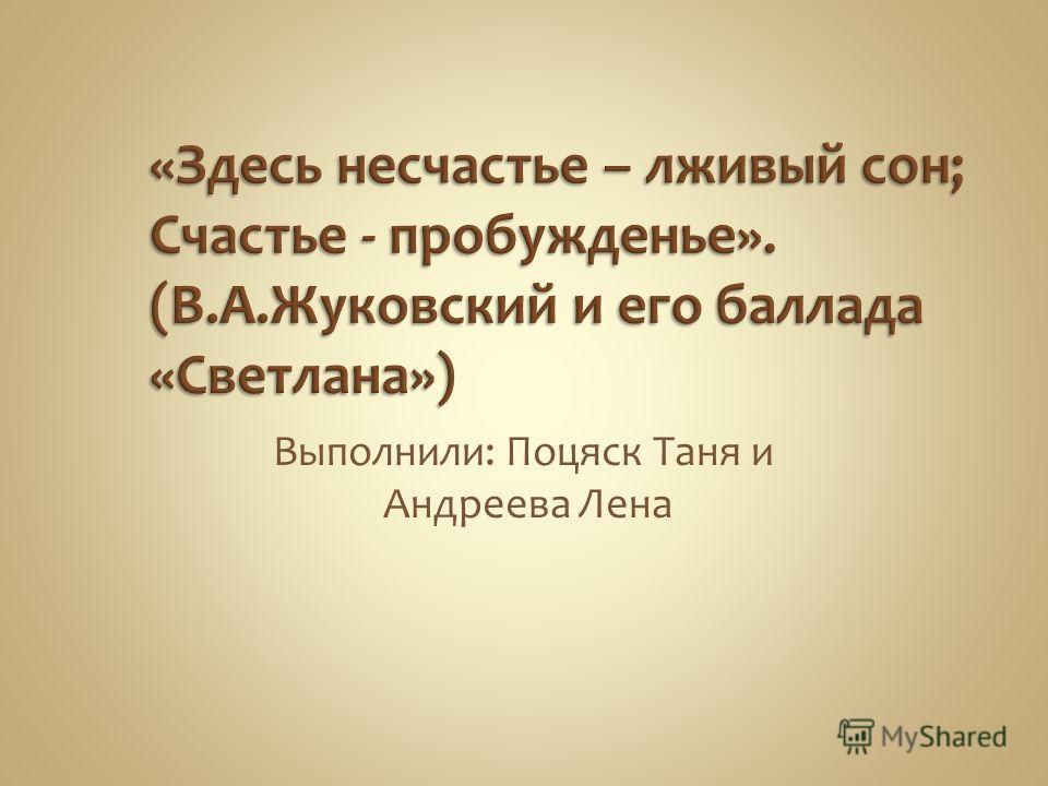 Выполнили: Поцяск Таня и Андреева Лена