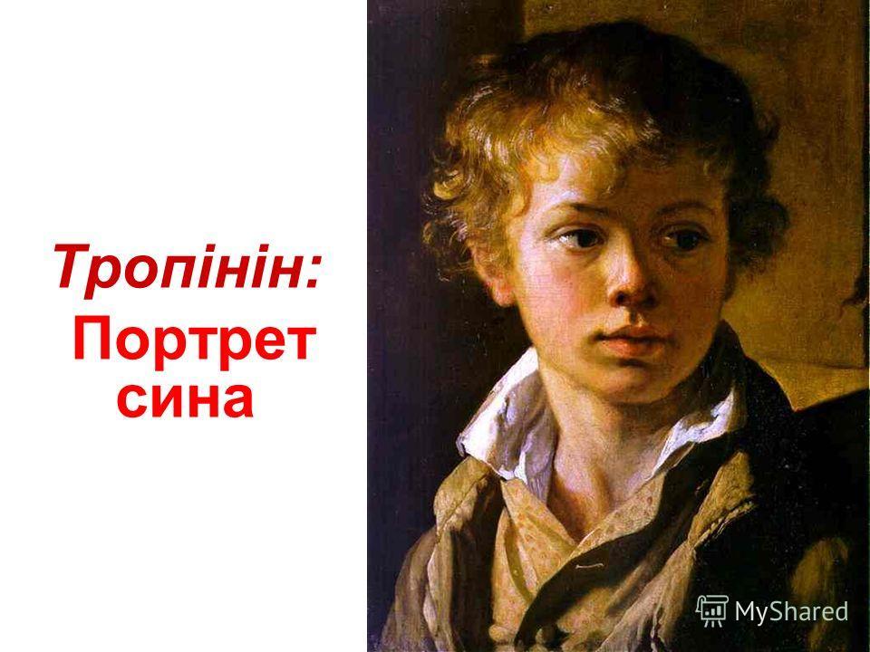Тропінін: Портрет Пушкіна