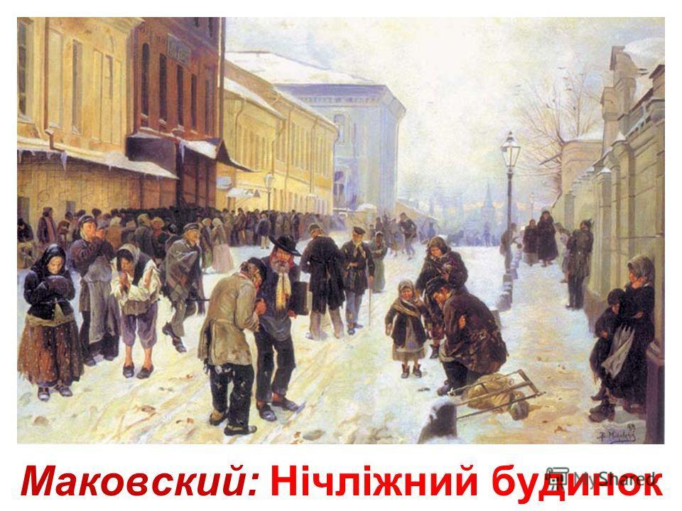 Маковський: На бульварі