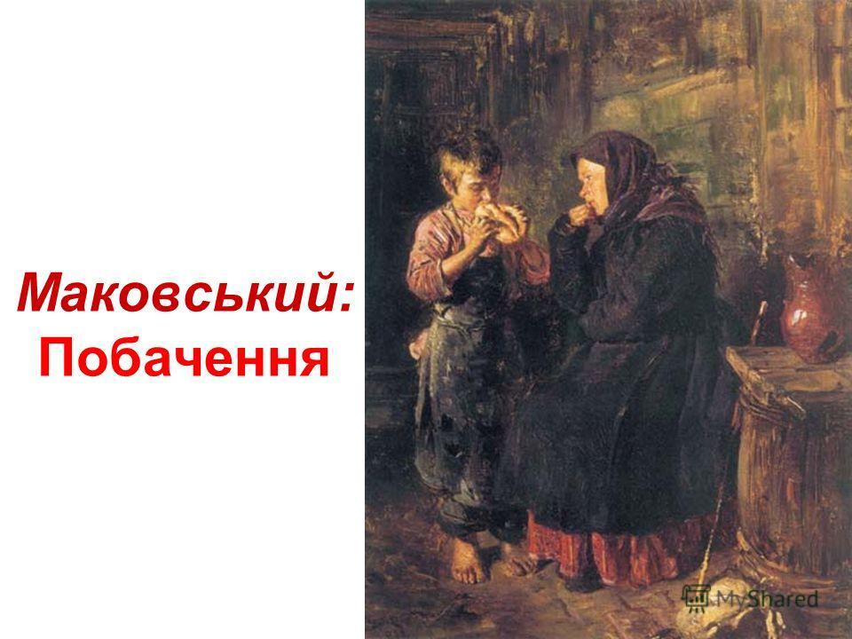 Маковський: Діти, що втікають від грози