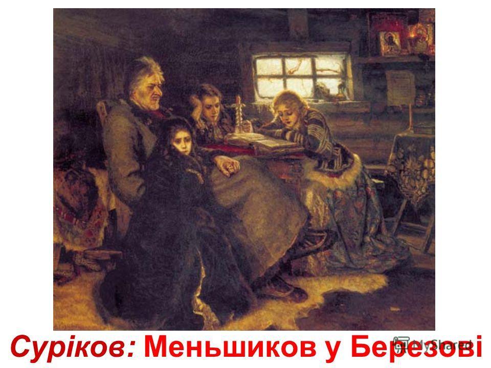 Суріков: Взяття снігового містечка
