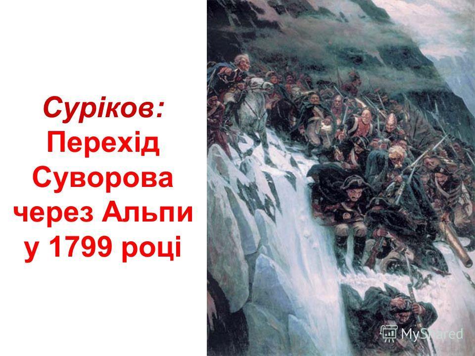 Суріков: Ранок стрілецької страсти