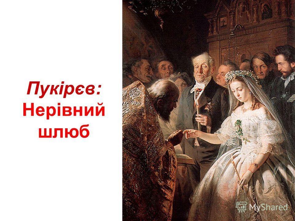 Суріков: Перехід Суворова через Альпи у 1799 році