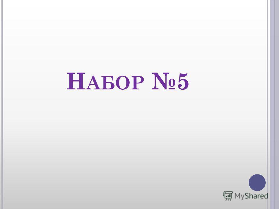 Н АБОР 5