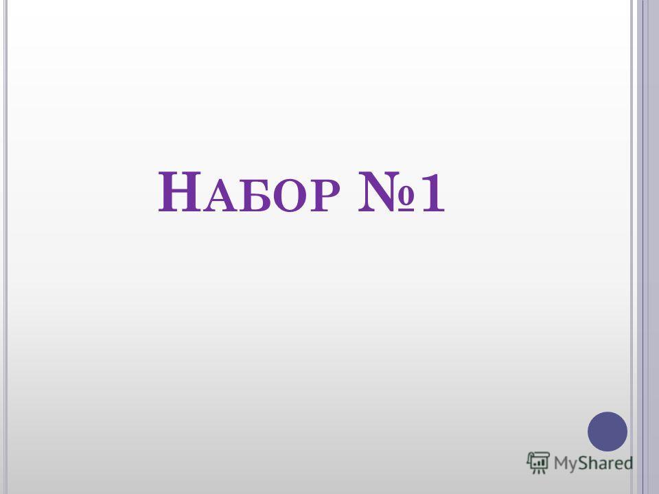 Н АБОР 1