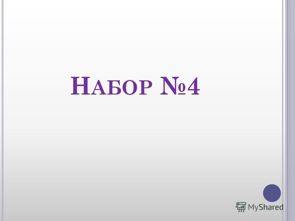 Н АБОР 4