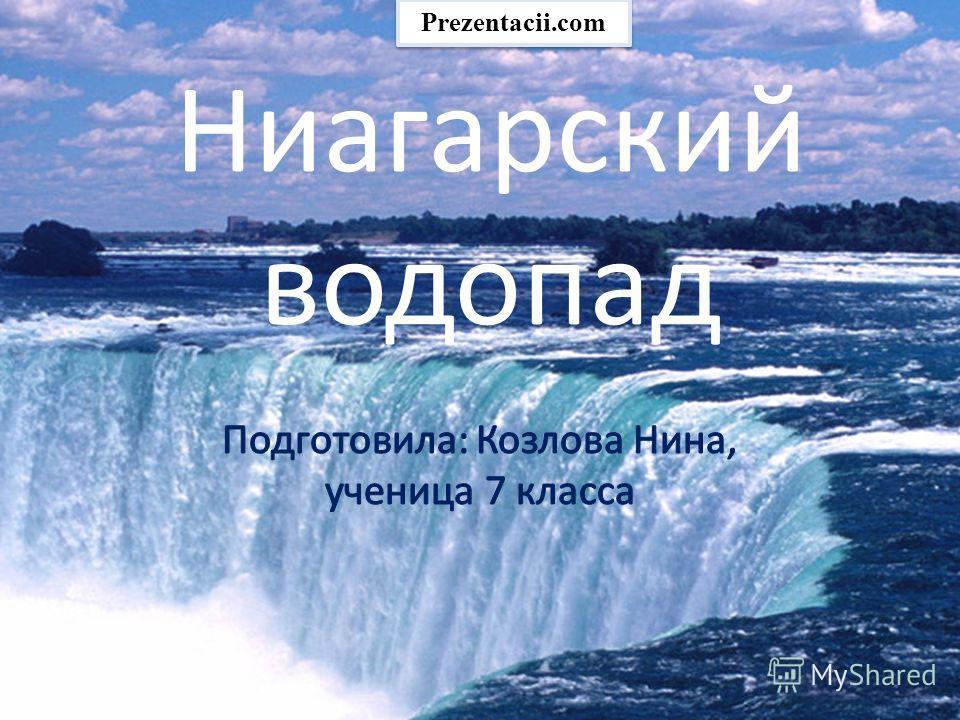 Ниагарский водопад Prezentacii.com
