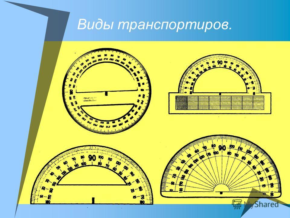 Это интересно! Предполагают, что создание транспортира связано с историей возникновения первого календаря..
