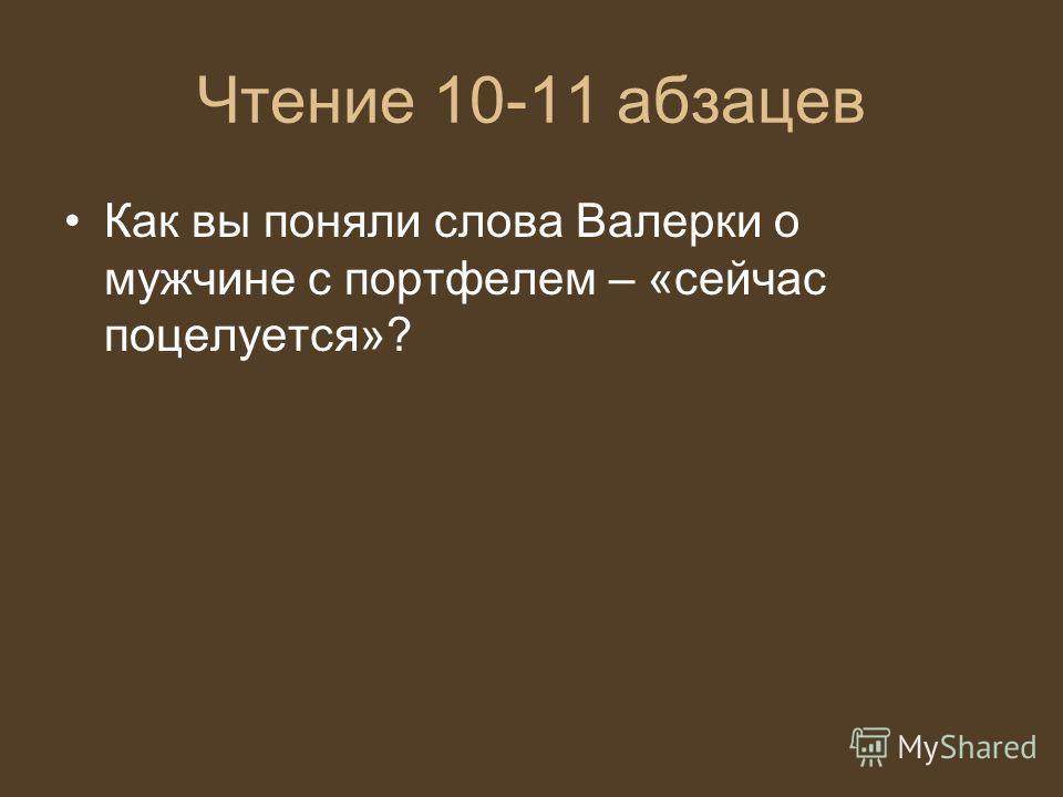 Чтение 10-11 абзацев Как вы поняли слова Валерки о мужчине с портфелем – «сейчас поцелуется»?