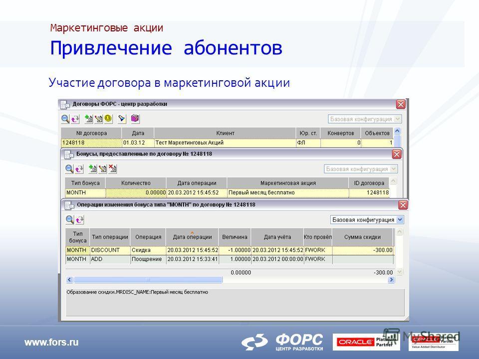 www.fors.ru Маркетинговые акции Привлечение абонентов Участие договора в маркетинговой акции