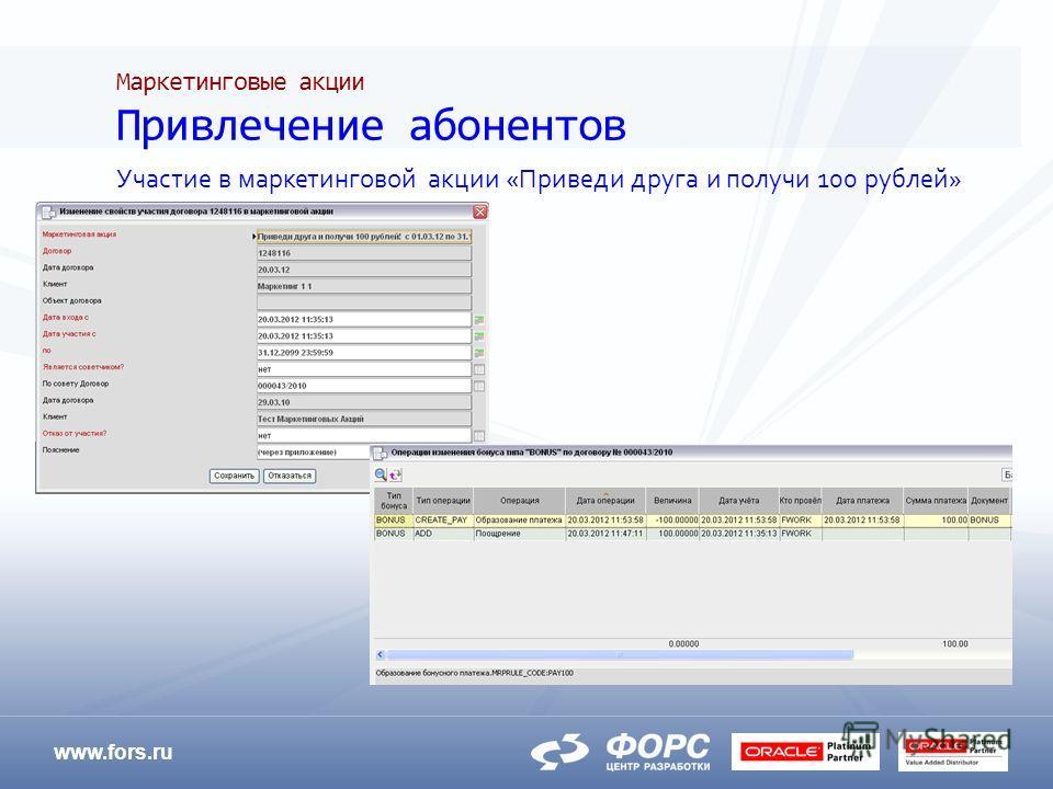 www.fors.ru Маркетинговые акции Привлечение абонентов Участие в маркетинговой акции «Приведи друга и получи 100 рублей»