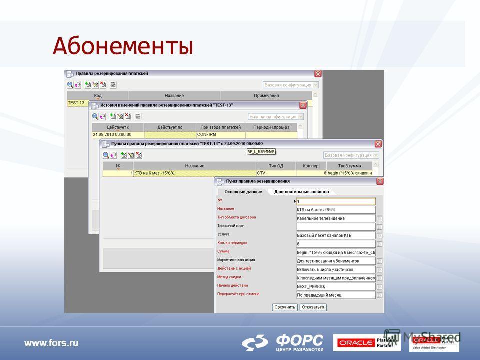 www.fors.ru Абонементы