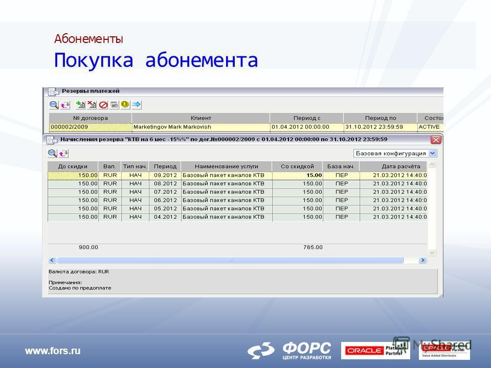 www.fors.ru Абонементы Покупка абонемента