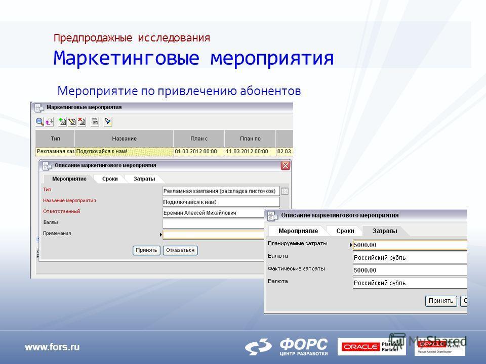 www.fors.ru Предпродажные исследования Маркетинговые мероприятия Мероприятие по привлечению абонентов