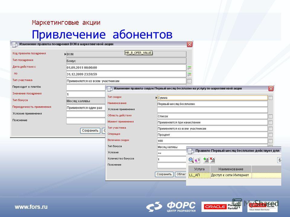 www.fors.ru Маркетинговые акции Привлечение абонентов