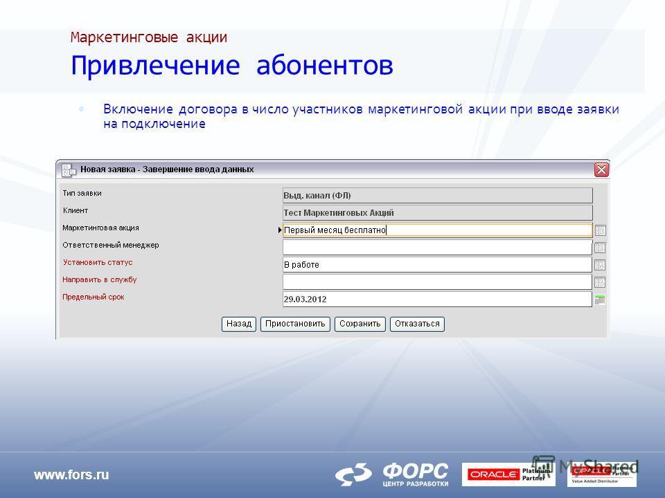 www.fors.ru Маркетинговые акции Привлечение абонентов Включение договора в число участников маркетинговой акции при вводе заявки на подключение