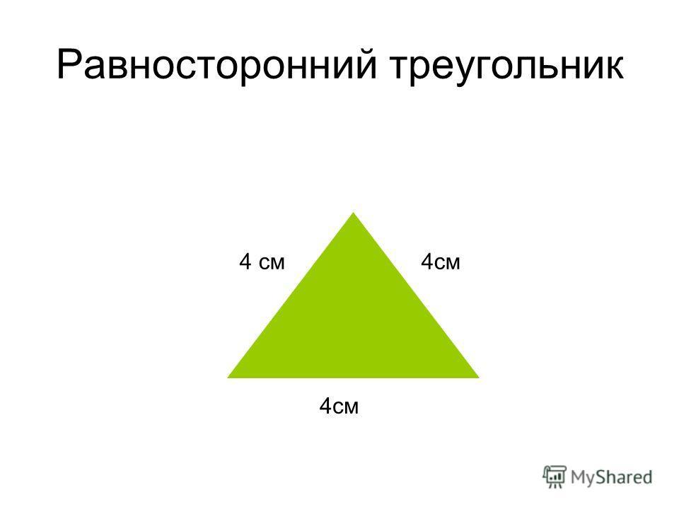 Равносторонний треугольник 4 см