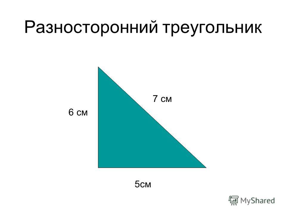 Разносторонний треугольник 5 см 6 см 7 см
