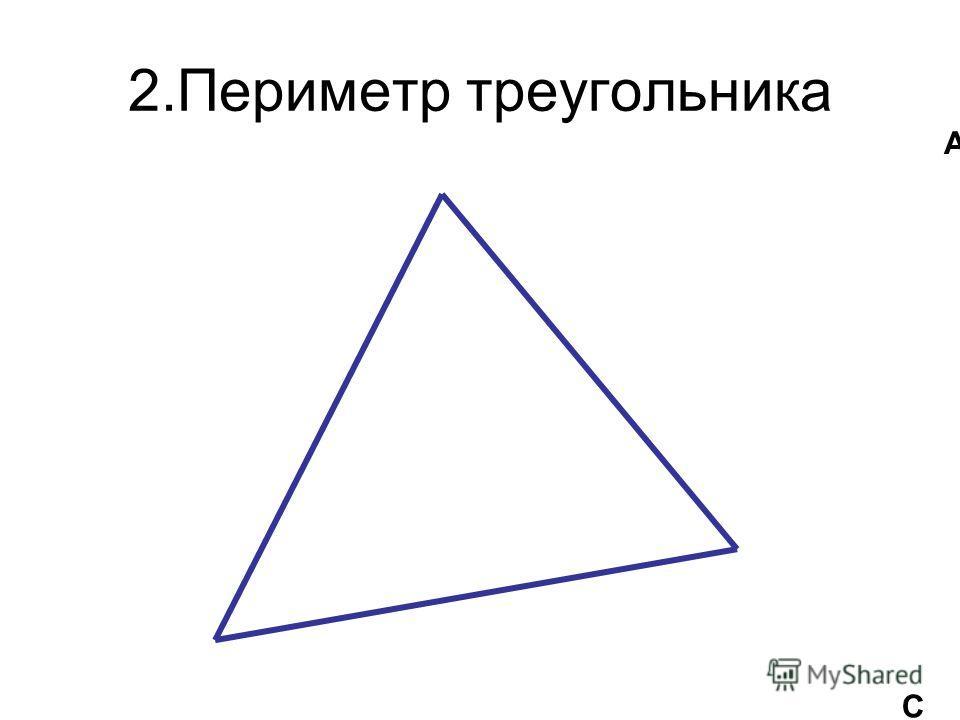 2. Периметр треугольника А В С