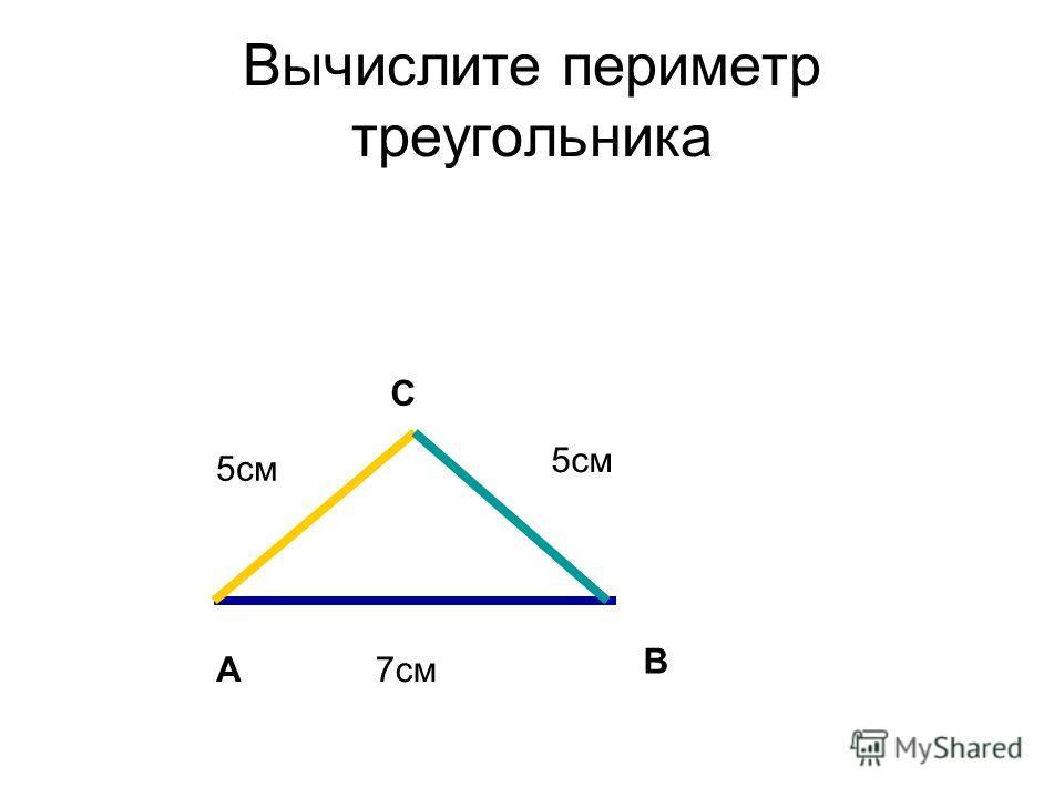 А В С 7 см 5 см Вычислите периметр треугольника