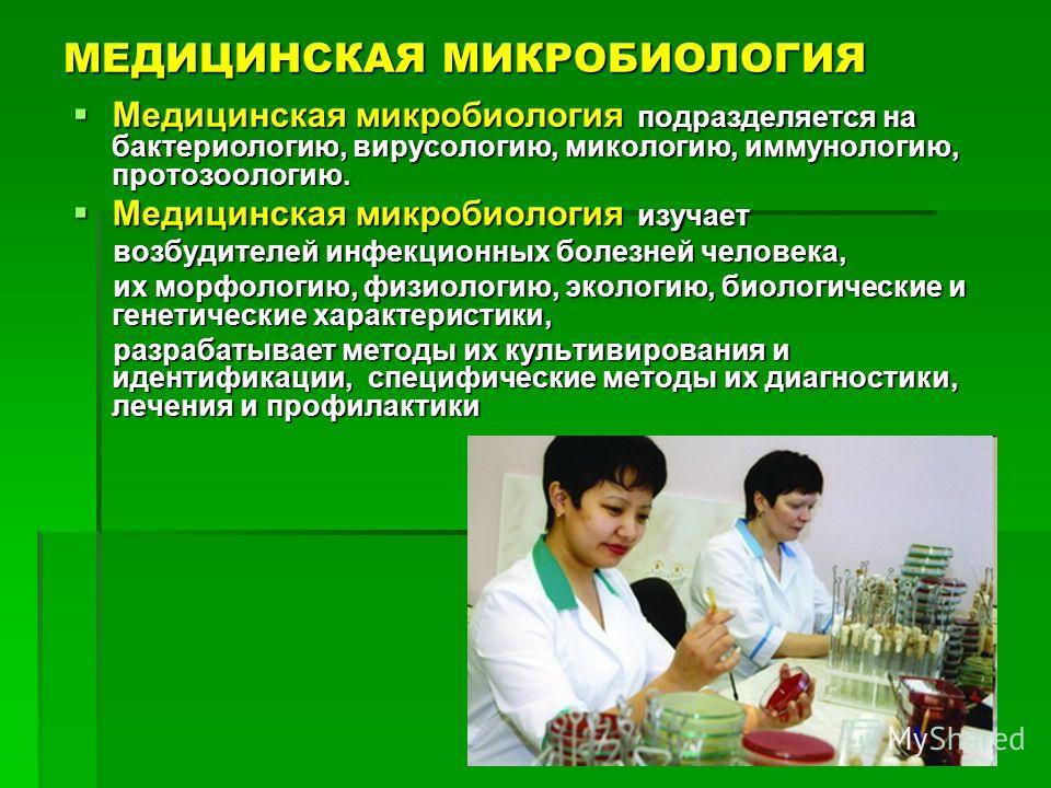 МЕДИЦИНСКАЯ МИКРОБИОЛОГИЯ Медицинская микробиология подразделяется на бактериологию, вирусологию, микологию, иммунологию, протозоологию. Медицинская микробиология подразделяется на бактериологию, вирусологию, микологию, иммунологию, протозоологию. Ме