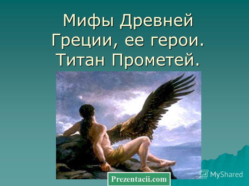 Мифы Древней Греции, ее герои. Титан Прометей. Prezentacii.com