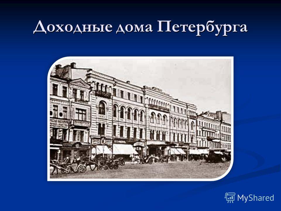 Доходные дома Петербурга
