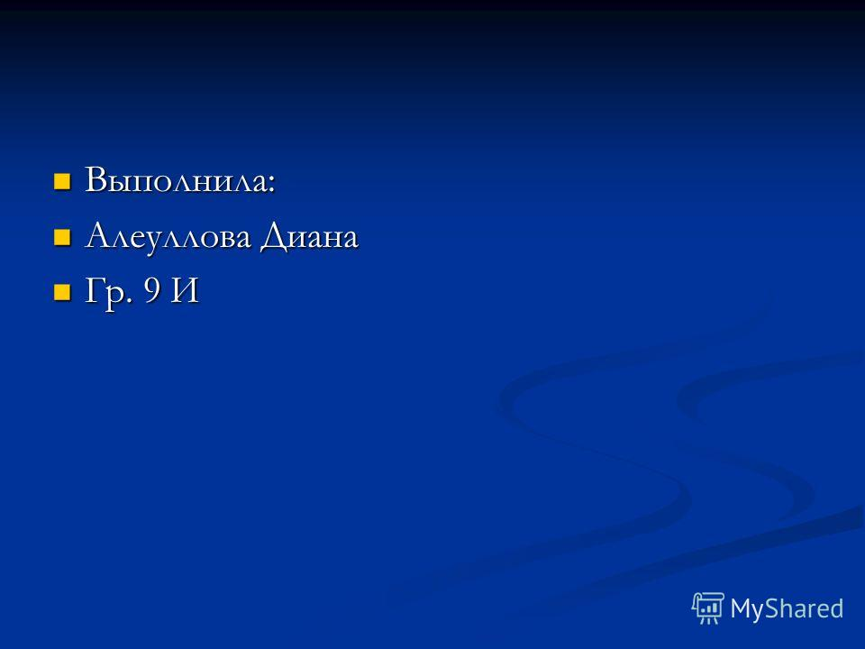 Выполнила: Выполнила: Алеуллова Диана Алеуллова Диана Гр. 9 И Гр. 9 И