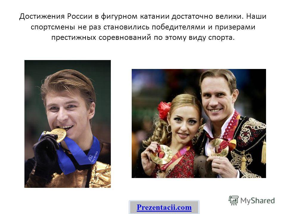Достижения России в фигурном катании достаточно велики. Наши спортсмены не раз становились победителями и призерами престижных соревнований по этому виду спорта. Prezentacii.com