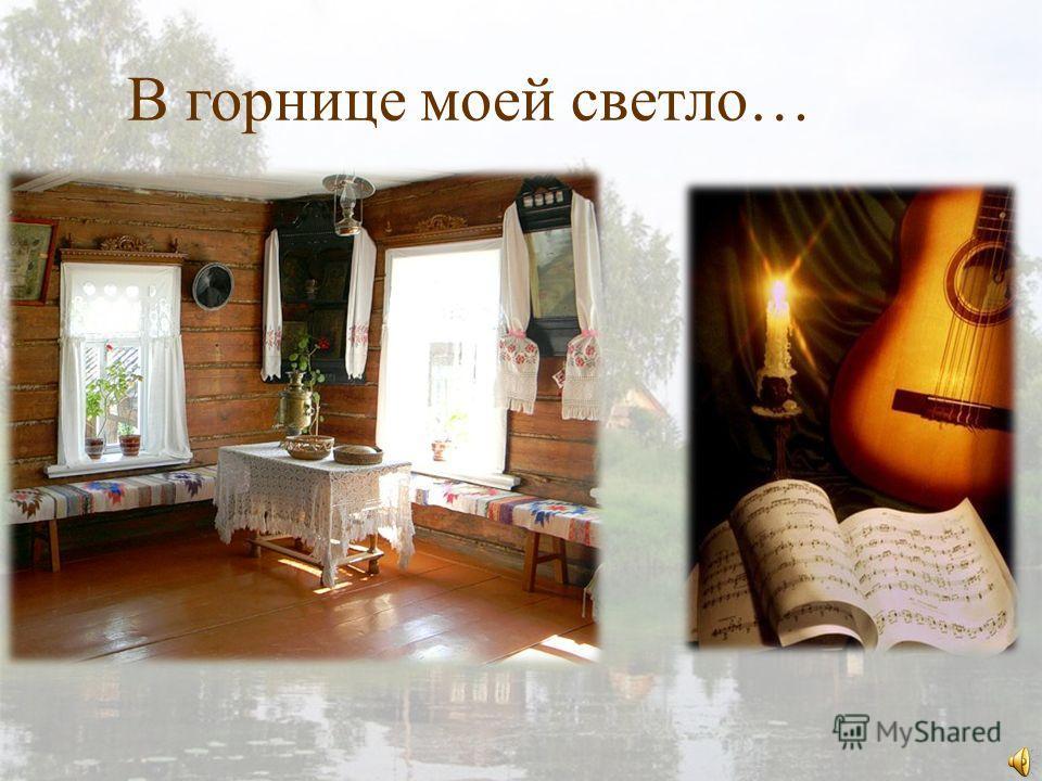 В горнице моей светло…