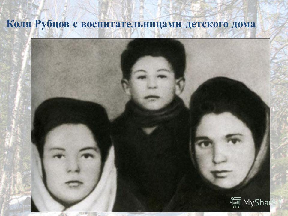 Коля Рубцов с воспитательницами детского дома