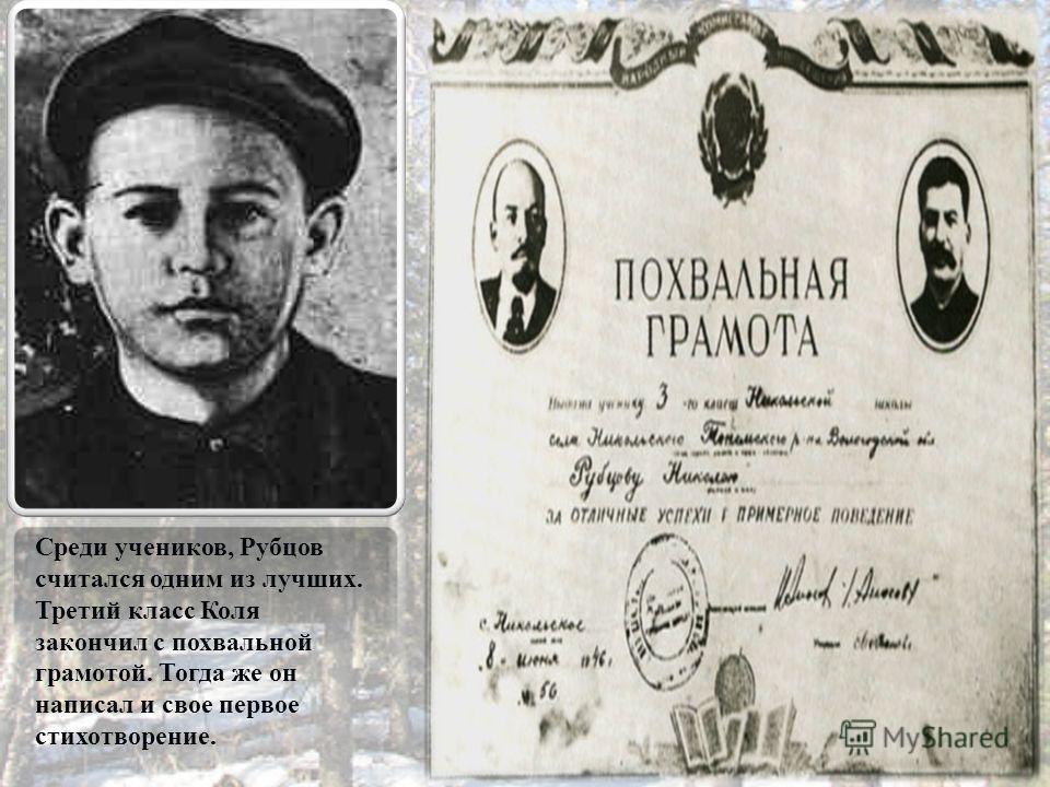 Среди учеников, Рубцов считался одним из лучших. Третий класс Коля закончил с похвальной грамотой. Тогда же он написал и свое первое стихотворение.