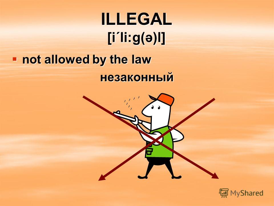ILLEGAL [i΄li:g(ə)l] not allowed by the law not allowed by the lawнезаконный