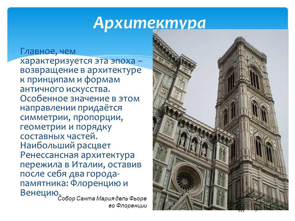 Архитектура Главное, чем характеризуется эта эпоха – возвращение в архитектуре к принципам и формам античного искусства. Особенное значение в этом направлении придаётся симметрии, пропорции, геометрии и порядку составных частей. Наибольший расцвет Ре
