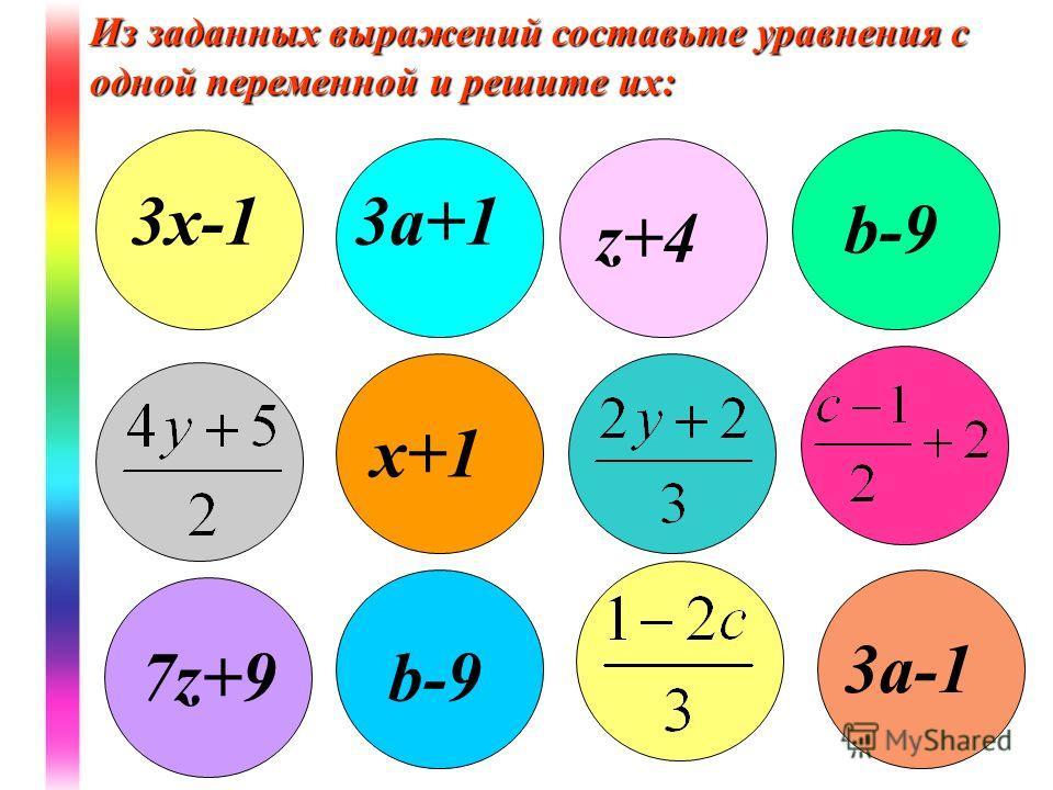 Из заданных выражений составьте уравнения с одной переменной и решите их: 3 х-13 а+1 z+4 b-9 х+1 х+1 7z+9b-9 3 а-1