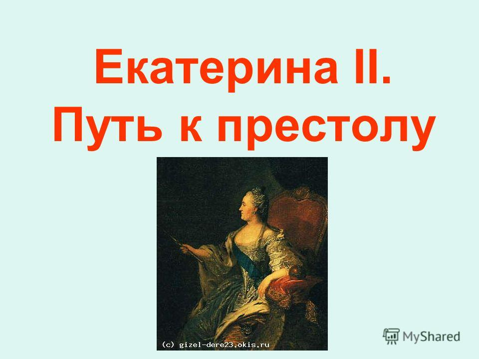 Екатерина II. Путь к престолу