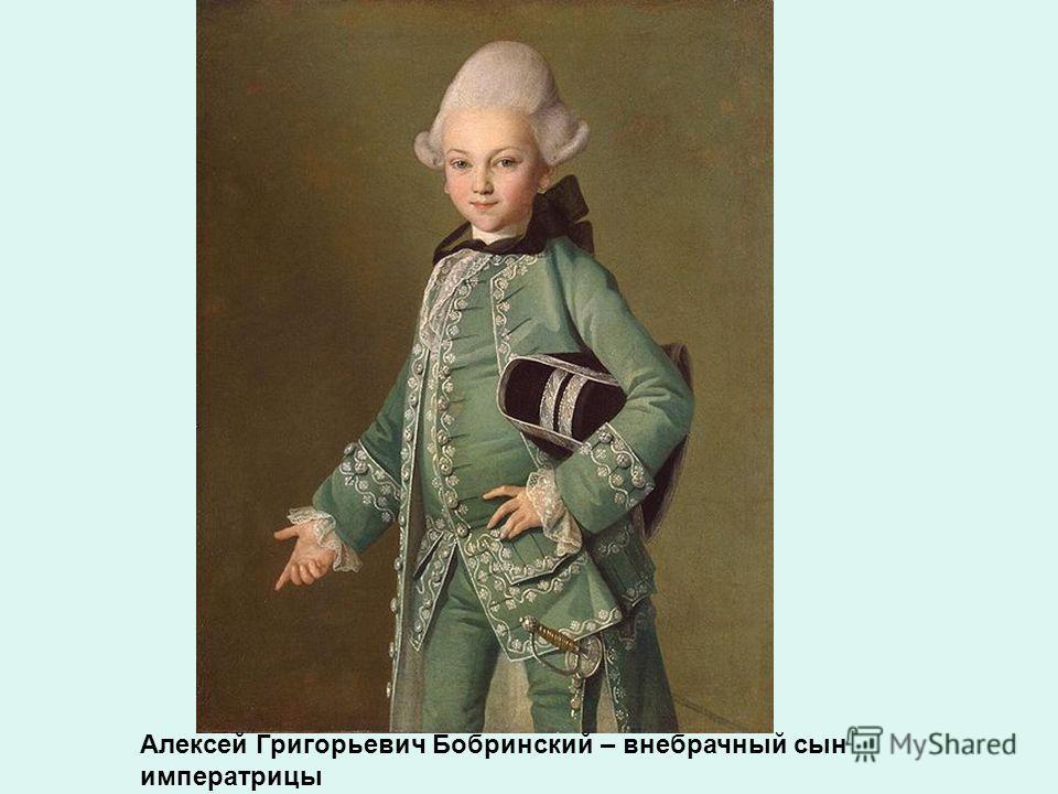Алексей Григорьевич Бобринский – внебрачный сын императрицы