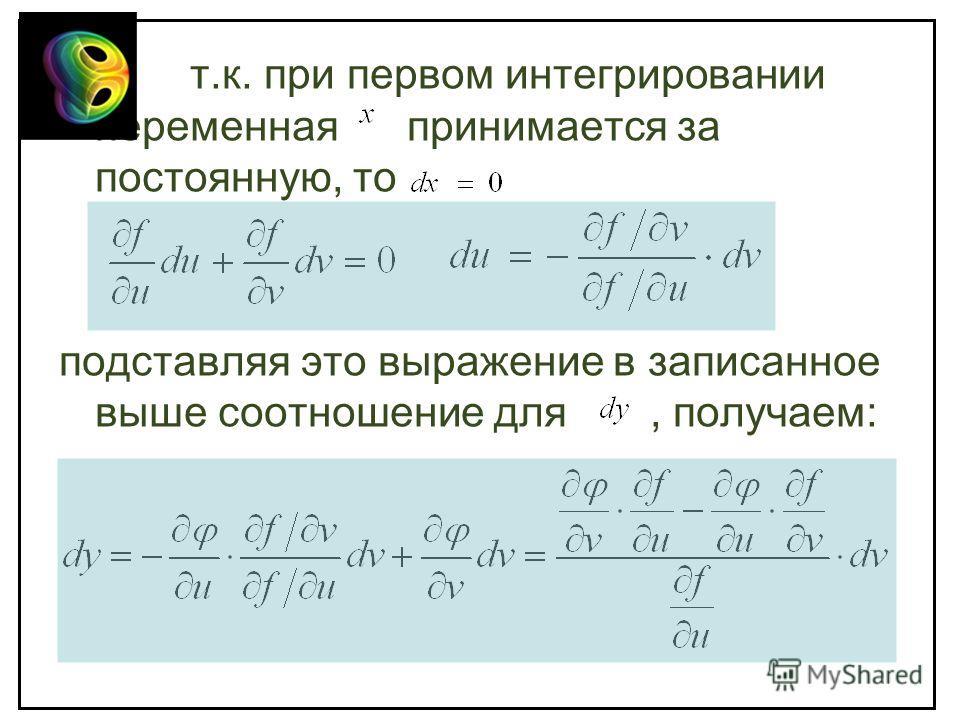 т.к. при первом интегрировании переменная принимается за постоянную, то подставляя это выражение в записанное выше соотношение для, получаем: