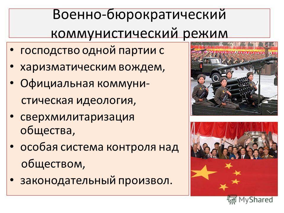 Военно-бюрократический коммунистический режим господство одной партии с харизматическим вождем, Официальная коммунистическая идеология, сверх милитаризация общества, особая система контроля над обществом, законодательный произвол.