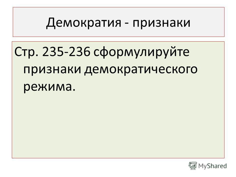 Демократия - признаки Стр. 235-236 сформулируйте признаки демократического режима.