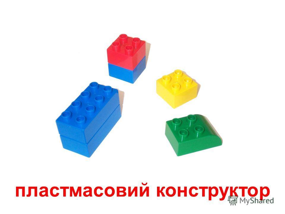 дерев'яний конструктор