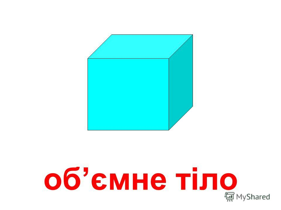 плоска фігура