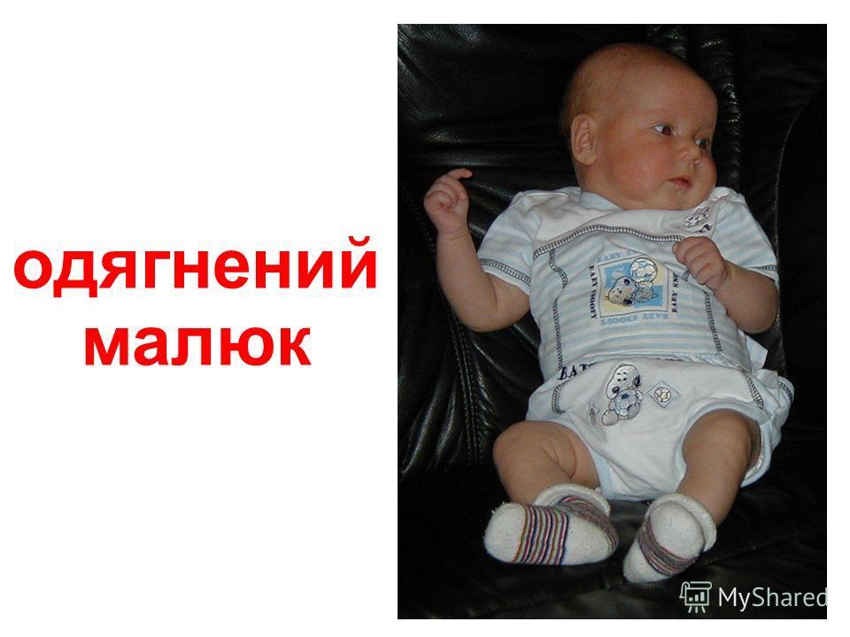 голый малюк