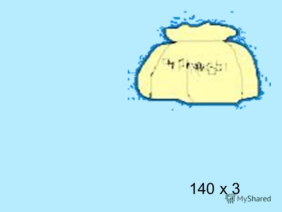 140 х 3