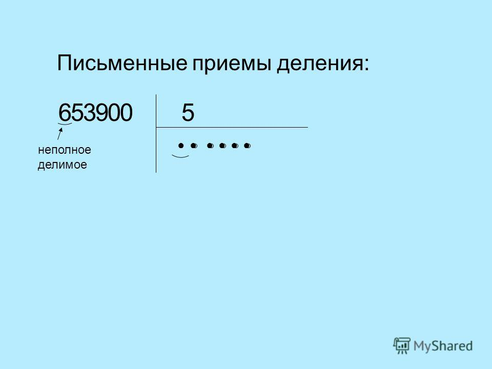 Письменные приемы деления: 5 неполное делимое 003659