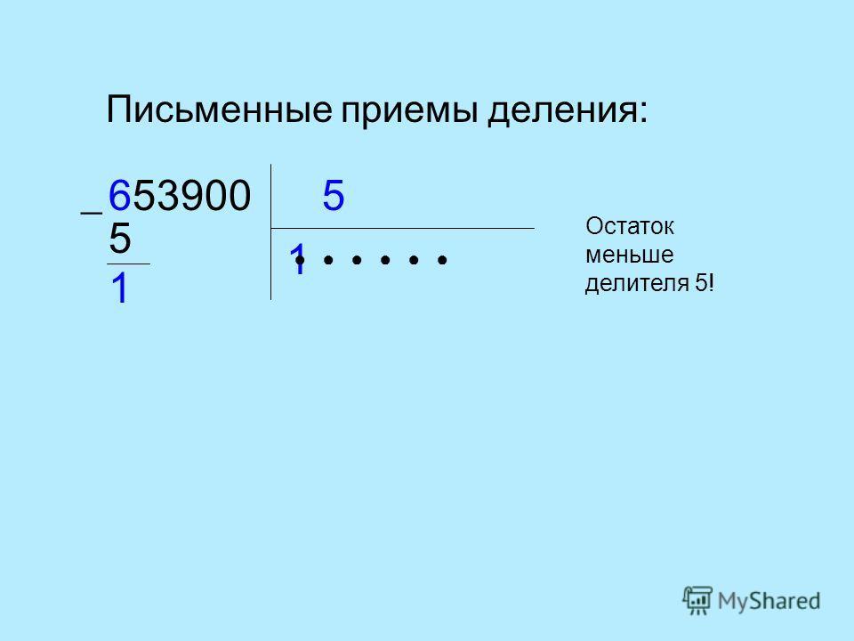 Письменные приемы деления: 5653900 1 5 1 Остаток меньше делителя 5!