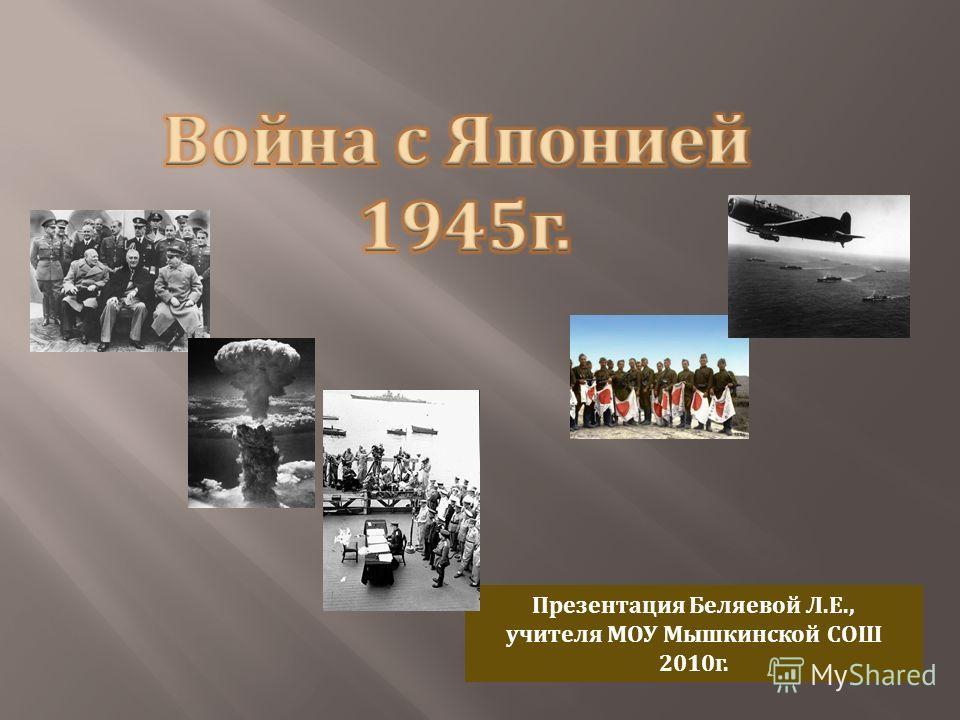 Презентация Беляевой Л. Е., учителя МОУ Мышкинской СОШ 2010 г.